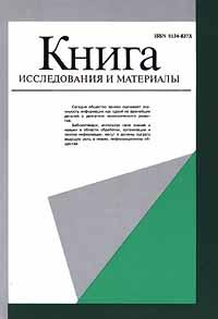 Книга. Исследования и материалы. Сборник 75 / The Book. Researches and Materials. Miscellany 75 ( 5-300-02227-6 )