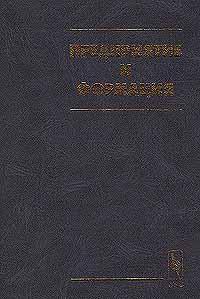 Предприятие и формация ( 5-8360-0023-9 )