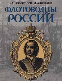 Флотоводцы России. В. А. Золотарев, И. А. Козлов