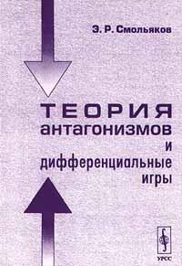 Теория антагонизмов и дифференциальные игры ( 5-8360-0067-0 )