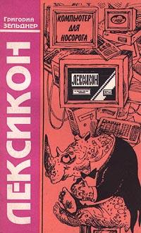 Компьютер для Носорога. Книга 4. Лексикон