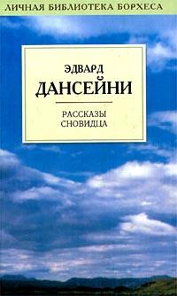 Книга Рассказы сновидца