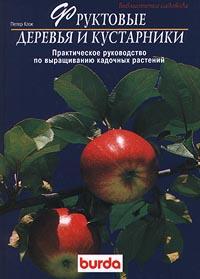 Книга Фруктовые деревья и кустарники. Практическое руководство по выращиванию кадочных растений