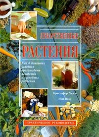 Лекарственные растения. Практическое руководство