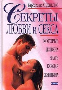 секрет любви и секса книга