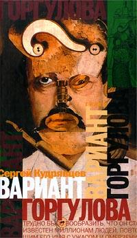 Обложка книги Вариант Горгулова