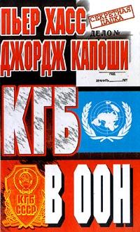 КГБ в ООН ( 5-227-00789-6 )