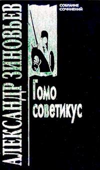 Александр Зиновьев. Собрание сочинений в 10 томах. Том 5. Гомо советикус