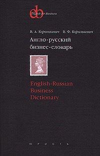 Англо-русский бизнес-словарь