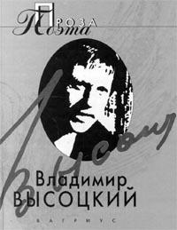 Владимир Высоцкий. Проза поэта