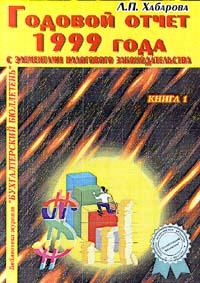 Годовой отчет 1999 года с элементами налогового законодательства. Книга 1. Л. П. Хабарова