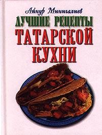 Лучшие рецепты татарской кухни