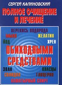 Полное очищение и лечение обиходными средствами ( 584-250-024-8 )