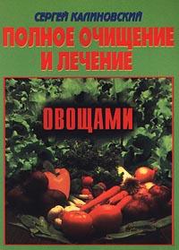 Полное очищение и лечение овощами ( 584-250-030-2 )