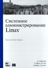 Системное администрирование Linux