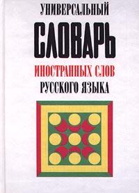 Универсальный словарь иностранных слов русского языка