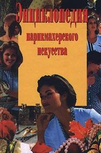 Энциклопедия парикмахерского искусства