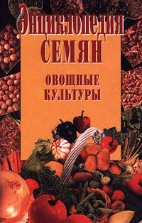 Энциклопедия семян. Овощные культуры