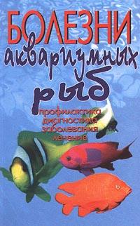 Болезни аквариумных рыб. Профилактика, диагностика, заболевания, лечение