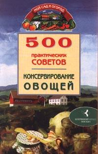 500 ������������ �������. ��������������� ������
