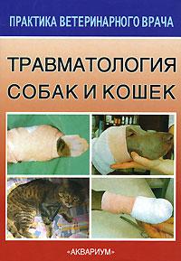 Травматология собак и кошек