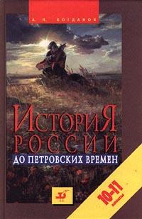Книга История России до Петровских времен. 10-11 классы
