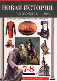 Новая история. 1640-1918. Часть 1. 7-8 классы