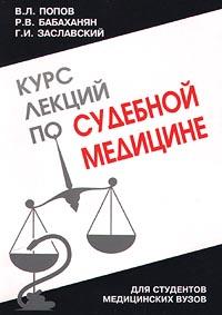 Курс лекций по судебной медицине