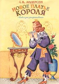 Книга Новое платье короля