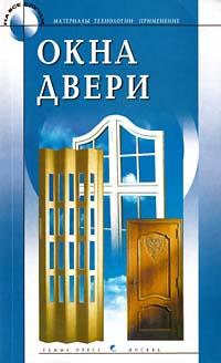 Окна. Двери. Материалы. Технологии. Применение ( 5-9223-0003-2 )