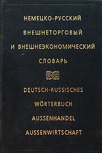 Немецко-русский внешнеторговый и внешнеэкономический словарь/ Deutsch-Russisch Worterbuch Aussenhandel Aussenwirtschaft
