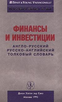 Финансы и инвестиции. Англо-русский, русско-английский толковый словарь
