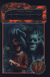 OZON.ru - Книги | Демоны бездны. Книга-игра | Майкл Фрост | Бой-Книга | Купить книги: интернет-магазин / ISBN 5-85044-349-5