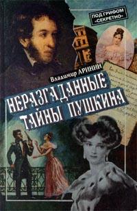 Неразгаданные тайны Пушкина. Владимир Аринин