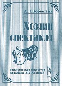 Хозяин спектакля. Режиссерское искусство на рубеже XIX-XX веков