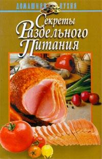 Книга Секреты раздельного питания