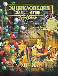 Книга Энциклопедия для детей. Том 17. Химия