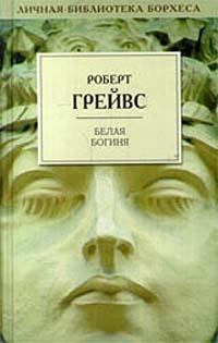 Книга Белая Богиня