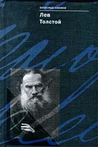 Лев Толстой. Записные книжки