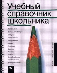 Книга Учебный справочник школьника