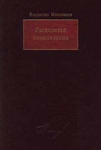 Книга Расколотая цивилизация