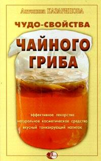 Чудо-свойства чайного гриба