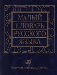 Малый словарь русского языка