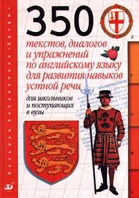 Книга 350 текстов, диалогов и упражнений по английскому языку для развития навыков устной речи для школьников и поступающих в ВУЗы