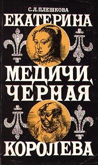 Екатерина Медичи, Черная Королева