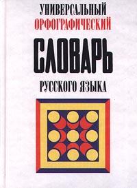 Универсальный орфографический словарь русского языка