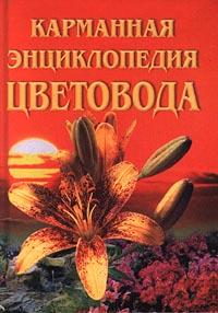 Карманная энциклопедия цветовода