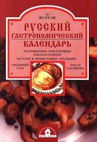 Русский гастрономический календарь