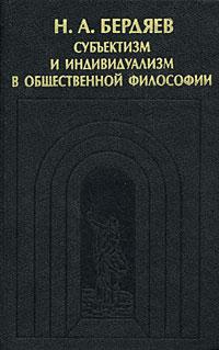 Субъектизм и индивидуализм в общественной философии ( 5-88373-110-4 )