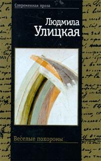 Книга Веселые похороны